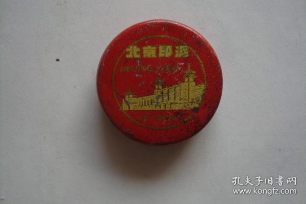 印泥盒   北京印泥   北京一得閣墨汁廠