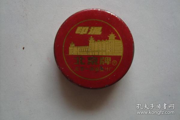 印泥盒   印泥   北京牌  北京一得閣墨汁廠