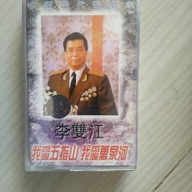 老磁带:我爱五指山我爱万泉河(李双江)