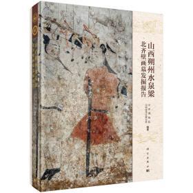 山西朔州水泉梁北齐壁画墓发掘报告