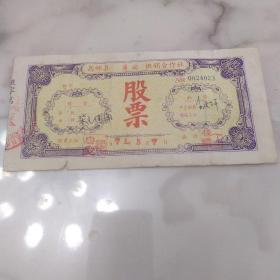 文革期间发行使用 有分红记录 股票证 包老保真