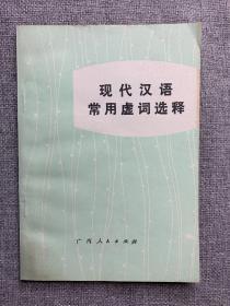 现代汉语常用虚词选释