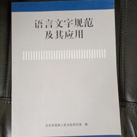 语言文字规范及其应用