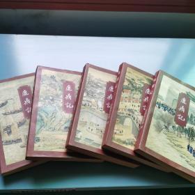 鹿鼎记(全五册)1版1印