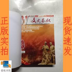 文史春秋   2017   1-10   精装合订本