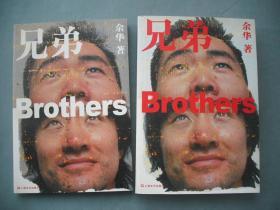 《兄弟》著名作家【余华】签名本上、下部(两本都有签名)