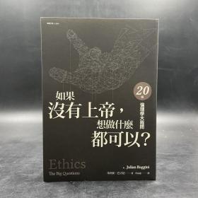 台湾联经版 朱利安‧巴吉尼 著 李尚远 译《如果没有上帝,想做什麼都可以?20个伦理学大哉问》(锁线胶订)