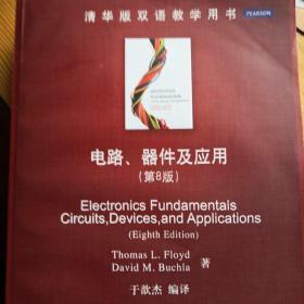 清华版双语教学用书:电路、器件及应用(第8版)