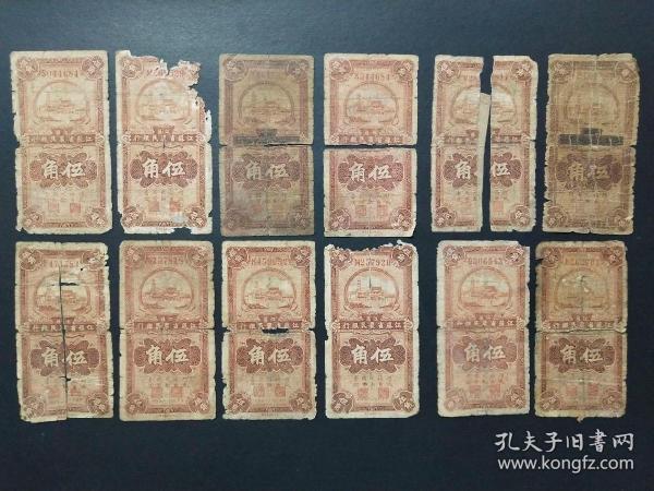 售民國雜幣55張