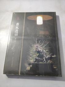 香之道系列丛书:沉香雅韵 未开封