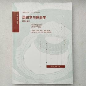 组织学与胚胎学(第2版),