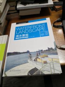 绿色城市景观规划设计系列  滨水景观