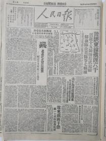 1947年11月9日《人民日报》内容丰富,各取所需,先到先得
