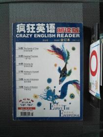 疯狂英语阅读版 2006.7-12月合订本