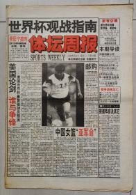 體壇周報 94世界杯 1994年 第306期到317期 一共12份齊全 全面復盤94美國世界杯 包括24強大名單加52場比賽盤點 絕版貨 值得收藏