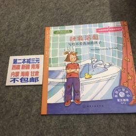 儿童情绪管理与性格培养绘本--拯救浴缸:写给不爱洗澡的孩子