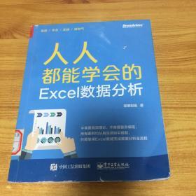 人人都能学会的Excel数据分析(馆藏书)