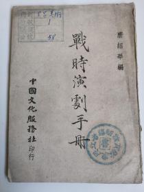 战时演剧手册(民1)