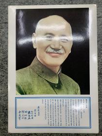蔣介石畫像