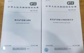 GB/T11968-2020 蒸压加气混凝土砌块+GB/T11969-2020 蒸压加气混凝土性能试验方法2件套 中国加气混凝土协会 中国标准出版社