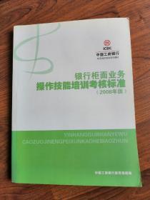 中国工商银行 银行柜面业务操作技能培训考核标准2008版