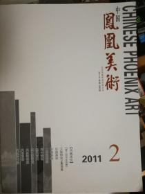 中国凤凰美术2011.2