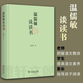 现货正版 商务印书馆 温儒敏谈读书 温儒敏著