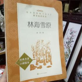 林海雪原(教育部统编《语文》推荐阅读丛书 人民文学出版社)