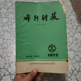 邯郸科技(肿瘤专辑)1975年第二期