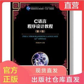C语言程序设计教程 第5版 李丽娟 高等学校计算机教育十三五规划