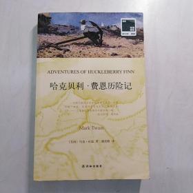 双语译林 壹力文库:哈克贝利·费恩历险记