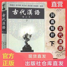 古代汉语郭锡良考研书 修订本下册 商务印书馆 繁体字 古代汉语基