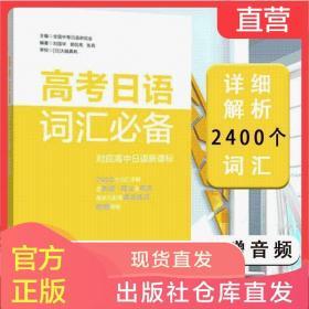高考日语词汇必备 附赠音频 普通高中日语课程标准 日语高考词汇