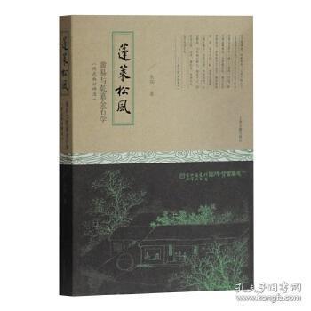 蓬莱松风:黄易与乾嘉金石学附武林访碑录