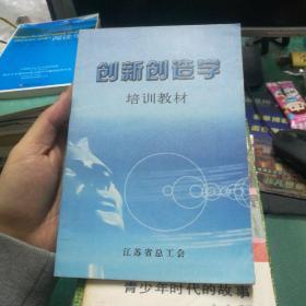 《创新创造学》培训教材,江苏省总工会32开125页