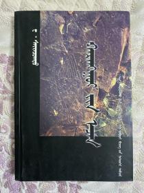 瓦赛音朝格图的书