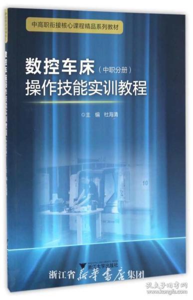 数控车床操作技能实训教程(中职分册) 中高职衔接精品系列教材