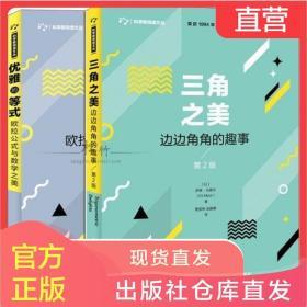 优雅的等式欧拉公式与数学之美+三角之美边边角角的趣事第2版 2册 趣味数学 几何函数 三角学发展史 数学科普欧拉公式证明应用书籍