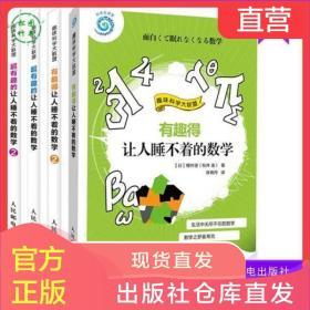 超有趣得让人睡不着的数学 全四册 中学生教辅数学科普书 数学故事数学教材书 趣味数学数字谜书 儿童数学趣味教程书 数学知识大全