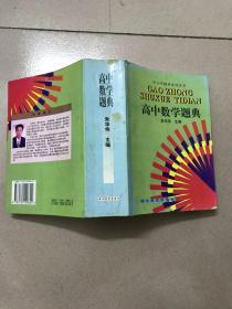 高中数学题典 中小学题典系列丛书