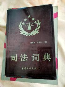 (作者签赠版)司法词典1989一版一印