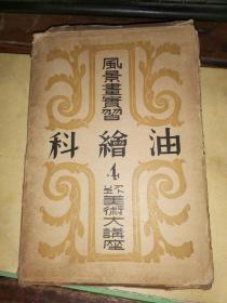油绘科 风景画实习      【昭和十一年初版初印】
