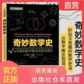 奇妙数学史 数学科普知识书籍 数学发展历程中趣味史话 趣味数学知识书籍 数学学科科普文学读物 斐波那契数列科普读物