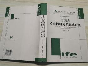 中国人心电图研究及临床应用——生命科学系列