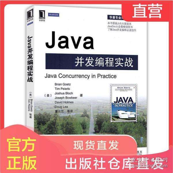 Java并发编程实战 java实践教程 java从入门到精通 java编程思想零基础开发 java高级程序设计教程 java并发式编程艺术实操书