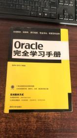 Oracle完全学习手册