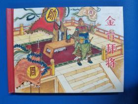 黑龙江封神----金台拜将-------画家签名绣像本