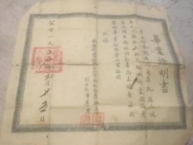 1952年杞县县立阳堌完全小学毕业证书