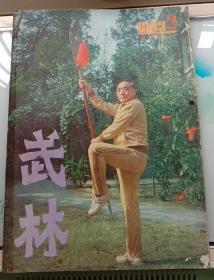 武林       1983-2