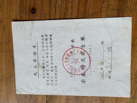 5242:78年油印 有毛主席语录 学生情况报告单  东余杭路第二小学